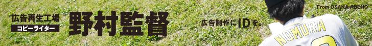 """""""広告再生工場【野村監督】ホームページ"""""""